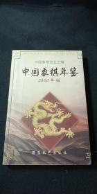 中国象棋年鉴2000年版
