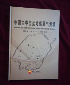 中国大中型盆地煤层气资源