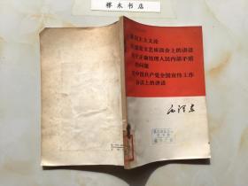 毛泽东新民主主义论在延安文艺座谈会上的讲话关于正确处理人民内部矛盾的问题在中国共产党全国宣传工作会议上的讲话(01北京)