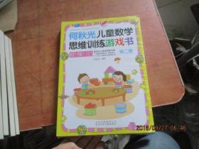 何秋光儿童数学思维训练游戏书 第二辑 全五册 未开封