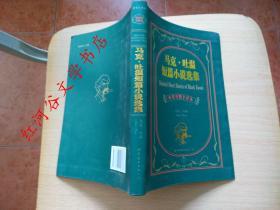 中英对照全译本---马克·吐温短篇小说选集