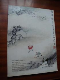 【拍卖图录】朵云轩2011秋季艺术品拍卖会  名家小品专场