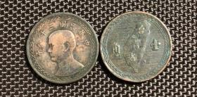 台湾省三十八年 壹角铜币