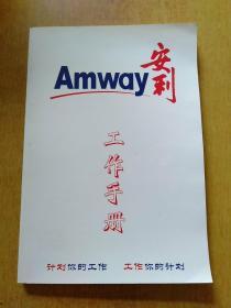 安利工作手册(计划你的工作·工作你的计划)