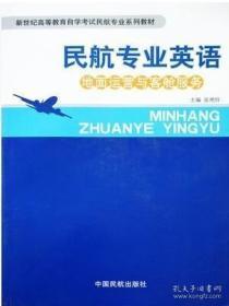 民航专业英语:地面运营与客舱服务  张艳玲  主编  9787801107886  中国民航出版社
