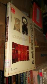中国古代家具价值考成(屏蔽类)