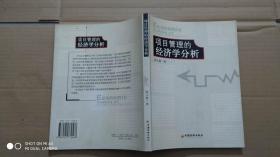 项目管理的经济学分析