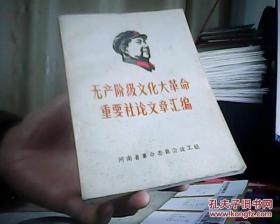 无产阶级文化大革命重要社论文章汇编