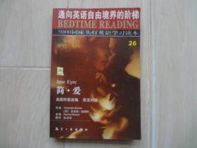 5000词床头灯英语学习读本26:简·爱(英汉对照)【书内有硬折】
