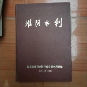 淮阴水利(1949一1979)