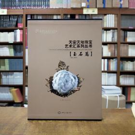 天安天地珠宝艺术汇系列丛书·玉石篇
