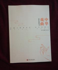 中华戏曲2016微信书