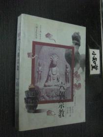 六朝宗教——六朝文化丛书