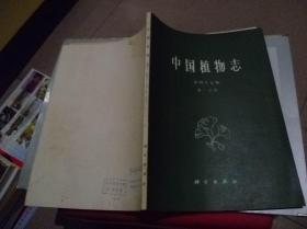 中国植物志第四十七卷第一分册