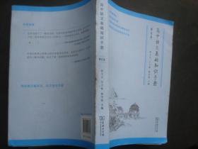 高中语文基础知识手册(修订版)前几页有笔记