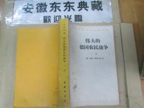 汉译世界学术名著丛书·伟大的德国农民战争.下册