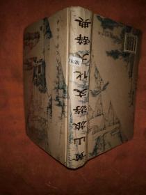 黄山旅游文化大辞典