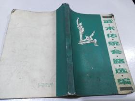 武术传统套路选编 人民体育出版社 1982年10月 32开平装