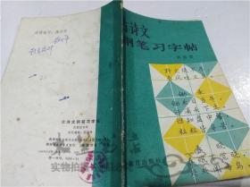 古诗文钢笔习字帖 郭思聪 湖南教育出版社 1983年10月 32开平装