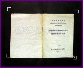 苏联建筑科学院 双层滤池设计和操作指示 双层滤池设计规范