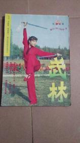 武林(1989.4)