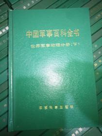 中国军事百科全书(全51册  精装 大32开) 目录见图  不重复