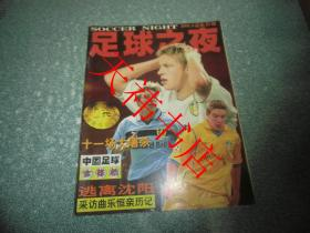 足球之夜2001.5总第27期