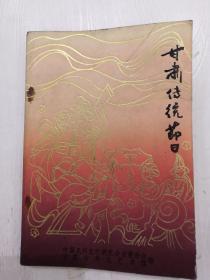 甘肃传统节日