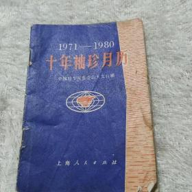 1971-1980十年袖珍月历
