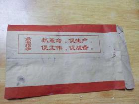 文革银行专用信封