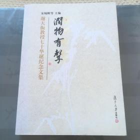 润物有声:谢天振教授七十华诞纪念文集