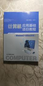 计算机应用基础项目教材