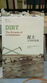 泥土:文明的侵蚀