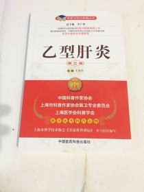 名医与您谈疾病丛书:乙型肝炎(第2版)