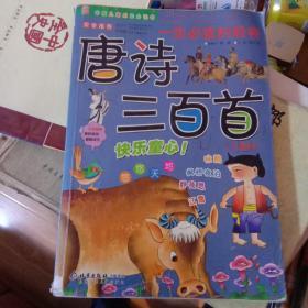一生必读的经典.唐诗三百首:儿童版