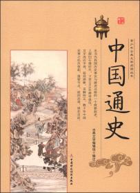 青少年古典文学阅读丛书:中国通史