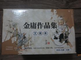 《金庸作品全集(文库本)》  36册全  原箱装    2010年2版4印