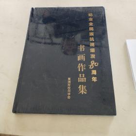 纪念全民民族抗战爆发80周年书画作品集