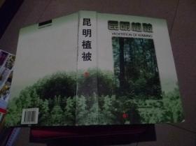 昆明植被【精装】