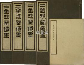 二金蝶堂遗墨 四卷+序目5册全    赵之谦 西川宁  晚翠轩   昭和21年 1946年 珂罗精印 品好