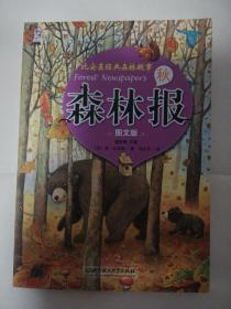 海润阳光·比安基经典森林故事 : 森林报·秋(图文版)