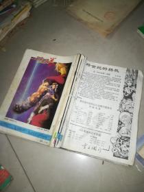 科幻世界1993年 1994  1995  1996年  48本合售   书如图片