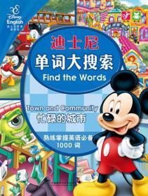 迪士尼单词大搜索:忙碌的城市