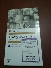 韩文版世界名著 20,