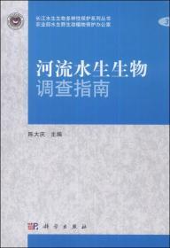 长江水生生物多样性保护系列丛书:河流水生生物调查指南