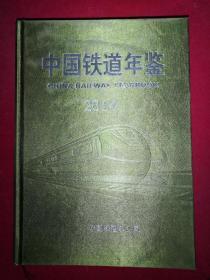 中国铁道年鉴   精装   2014