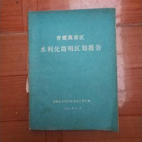 青藏高原区水利化简明区划报告