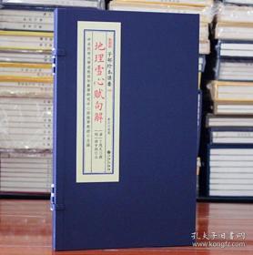 子部珍本备要第046种:地理雪心赋句解(一函二册) 1D07c