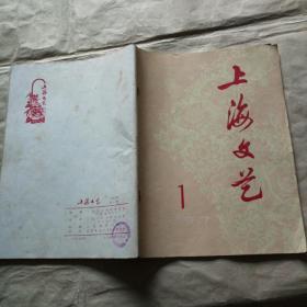 上海文艺 1977年 创刊号