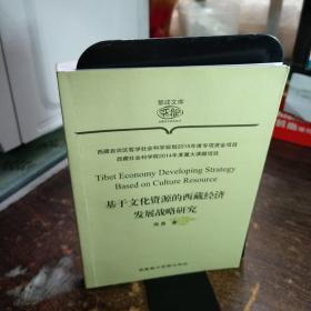 基于文化资源的西藏经济发展战略研究